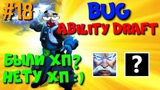 Бесконтактный бой - BUG Ability Draft Dota 2 | IMBA SHOW #18