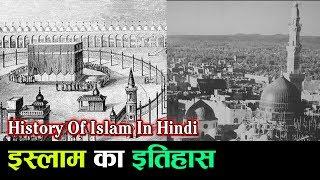 History Of Islam In Hindi/Urdu | इस्लाम का इतिहास | Prophet Muhammad SAW | Masha Allah