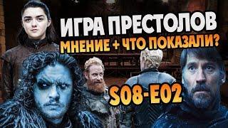 ИГРА ПРЕСТОЛОВ 8 сезон 2 серия: Разбор Сюжета и Мнение