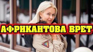 ДОМ 2 НОВОСТИ ЭФИР 31 ЯНВАРЯ 2019 (31.01.2019)