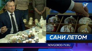 Мэр Великого Новгорода Сергей Бусурин побывал на производстве елочных игрушек