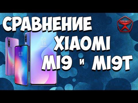 Великий султан Xiaomi Mi 9 против визиря Xiaomi Mi 9T. БОЙ! / Арстайл /