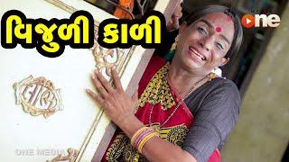Vijuli Kali     Gujarati Comedy   One Media   2020