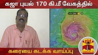 கஜா புயல் 170 கி.மீ வேகத்தில் கரையை கடக்க வாய்ப்பு - வானிலை ஆர்வலர் செல்வகுமார் | Cyclone Gaja