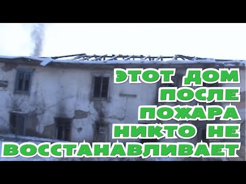 Этот дом после пожара никто не восстанавливает