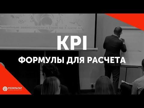 Какие формулы использовать при расчете KPI