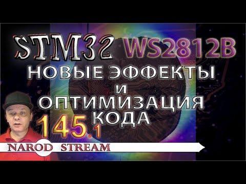Программирование МК STM32. Урок 145. WS2812B. Новые эффекты и оптимизация кода. Часть 1