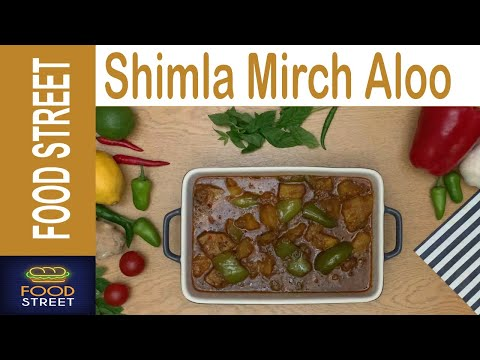 Shimla Mirch Aloo │Quick Cook Recipe │Masala Aloo Shimla Mirch Ki Sabz │Food Street ©