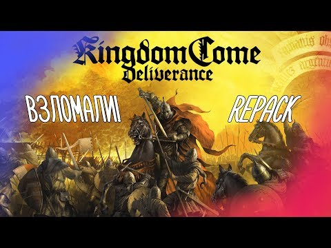 Kingdom Come Deliverance Взломали!!! RePack!!!