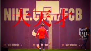 メッシが100年に1人の天才だとよくわかる動画異常な練習風景FCバルセロナアルゼンチン●スーパープレイ
