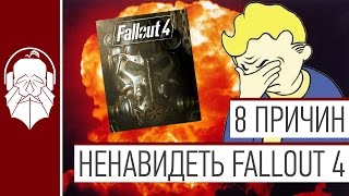 8 причин НЕНАВИДЕТЬ Fallout 4