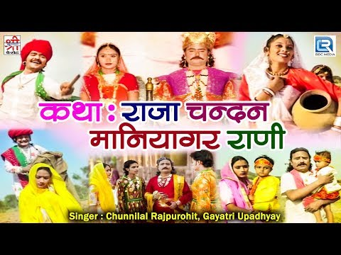 देखिये एक सूंदर राजस्थानी कथा - राजा चन्दन मणियागर राणी | Chunnilal Rajpurohit, Gayatri Upadhyay