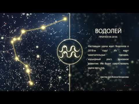 Любовный гороскоп скорпиона женщины на август 2017