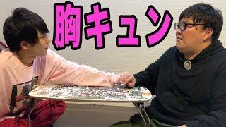イケメンのテ゛ートに点数つけてみた(マホトくん、サグワ) - YouTube