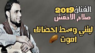 صلاح الاخفش 2019 | وسط احضانك اموت [كامله] | Salah alakfsh تحميل MP3