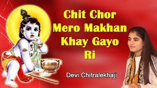 Chit Chor Mero Makhan Khaye Gayo Ri Devi Chitralekhaji