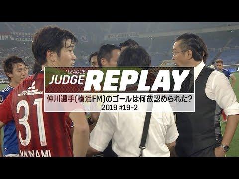仲川選手(横浜FM)のゴールは何故認められた?【Jリーグジャッジリプレイ2019 #19-2】