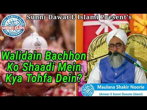 Walidain Bachhon Ko Shadi Mein Kya Tohfa Dein   Maulana Shakir Noorie