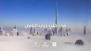 الحبتور سيتي: في قلب دبي
