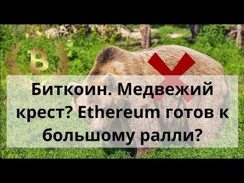 Заработок биткоинов на руском