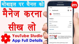 How to Use Youtube Studio App in Hindi - Creator Studio Features Explained in Hindi 2020 | By Ishan - Download this Video in MP3, M4A, WEBM, MP4, 3GP