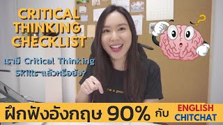 Critical Thinking Checklist - Are you thinking critically? | English Chitchat
