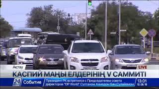 Ақтауда Каспий маңы елдерінің бесінші саммиті басталады