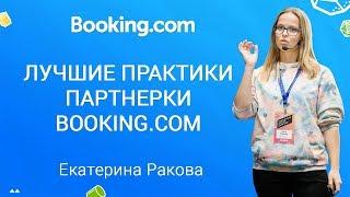 Партнерская программа Booking.com: лучшие практики | Екатерина Ракова