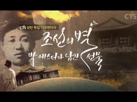 조선의별 박 에스더가 남긴 선물