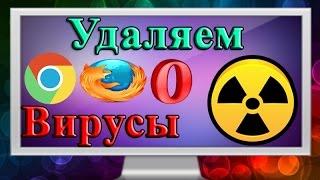 Как убрать и удалить рекламу в браузерах (Google Chrome, Moziila, Opera)