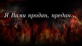 Николай Джинчарадзе. Мелодекламация - Я Вами продан, предан!