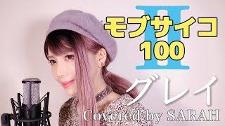 【モブサイコ100Ⅱ】sajou no hana - グレイ(SARAH cover) / Mob Psycho 100 II