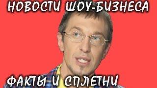 Соседов рассказал правду о гомосексуалистах в шоу-бизнесе. Новости шоу-бизнеса.