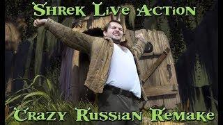 SHREК LIVE ACTION CRAZY RUSSIAN VERSION/РЕАЛЬНЫЙ РУССКИЙ ШРЕК