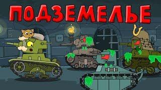 Подземелье - Мультики про танки