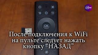 Как смотреть eTVnet на Android TV Box