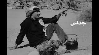اغاني حصرية جدلي يا ام الجدايل .. عمر العبداللات omar alabdallat تحميل MP3