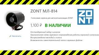 Голосовая сирена Zont МЛ 814