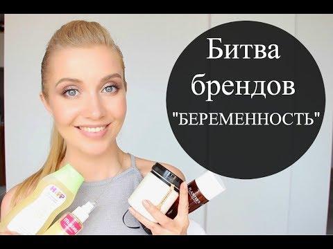 Лучшие масла от растяжек | Уход для беременных | Выпуск 6 | Битва брендов 3 | OSIA
