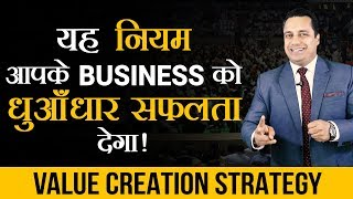 Value Creation Strategy | Dr. Mahesh Gupta Chairman - Kent RO | Dr Vivek Bindra