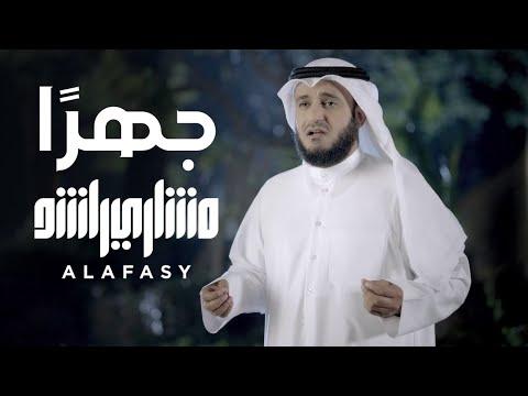 تحميل القرأن الكريم بصوت مشاري راشد العفاسي mp3