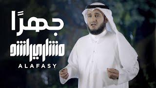 اغاني طرب MP3 مشاري راشد العفاسي - جهراً دعوتك - Mishari Rashid Alafasy Jahran ᴴᴰ تحميل MP3