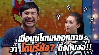 นุนีจะทำยังไงเมื่อโดนแซวแบบนี้ !! l The Price is Right Thailand