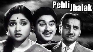 Kishore Kumar Old Hindi Movie | Pehli Jhalak | Vyjayanthimala | Old Bollywood Movie