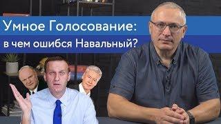 Умное Голосование: в чем ошибся Навальный?| Блог Ходорковского | 14+