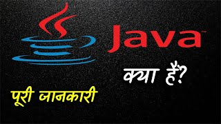What is JAVA With Full Information? – [Hindi] – Quick Support