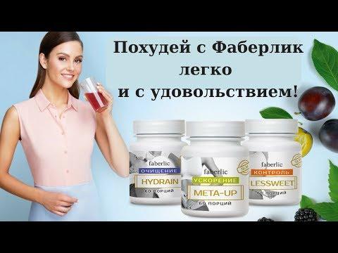 Фаберлик для похудения - Программа похудения Фаберлик легко и с удовольствием!