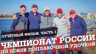 Чемпионат россии по ловле поплавочной удочкой 2020