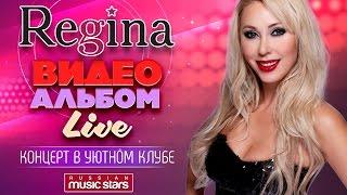 Regina - Красивый Концерт в Уютном Клубе ✩ Видео Альбом ❤Прекрасная Любовь❤
