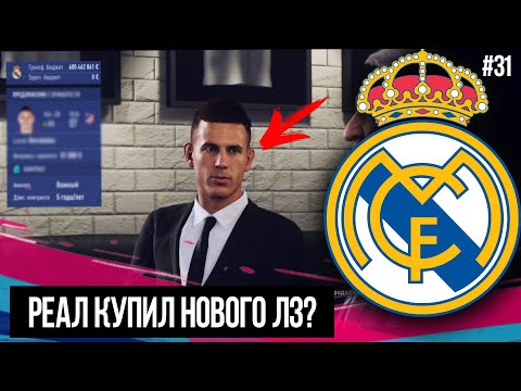 FIFA 19   Карьера тренера за Реал Мадрид [#31]   КОНЕЦ ТРАНСФЕРНОГО ОКНА / РЕАЛ КУПИЛ НОВОГО ИГРОКА?